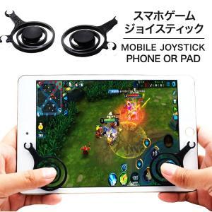 スマホ コントローラー ジョイスティック 2個入り Android IOS iPhone ゲーム (メール便送料無料) lfs