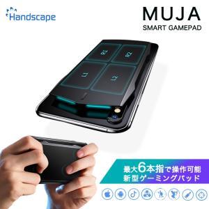 MUJA Smart TouchPad ゲームパッド コントローラー スマホ Handscape Android iOS iphone Bluetooth 荒野行動 射撃ボタン pubg mobile グリップ 多機種対応 lfs