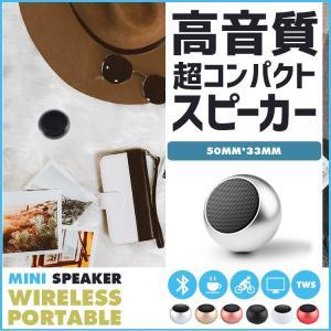 ワイヤレス ポータブル ミニスピーカー 小型 コンパクト Bluetooth 持ち運び 生活防水 アウトドア iphone android 高音質 ブルートゥース|lfs