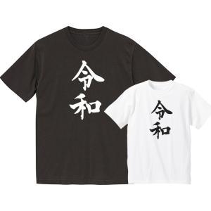 令和 れいわ 新元号 Tシャツ さよなら平成 ありがとう平成 平成最後をみんなで盛り上がろう!|lfs