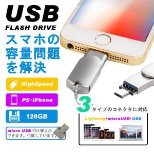 スマホ用 USB iPhone用 iPhone iPad USBメモリー 128GB Lightning データ移動 大容量 互換 タブレット Android PC i-USB-Storer 機種変更|lfs