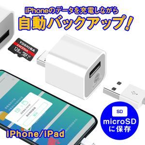 iPhoneカードリーダー バックアップキューブ iPhone バックアップ microSD 充電 カードリーダー BackupCube lfs