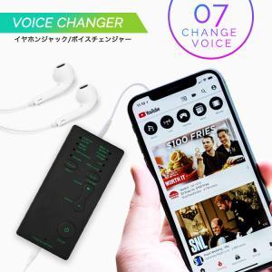 7変化可能なボイスチェンジャー Sound effect/Voice changeの2つのモードから...