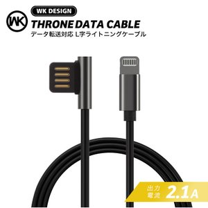 WK DESIGN L字型 iPhone 充電ケーブル THRONE データ転送 ライトニングケーブル DATA CABLE 2.1A アイフォン USBケーブル リバーシブル iPhoneXS XR XSMAX lfs