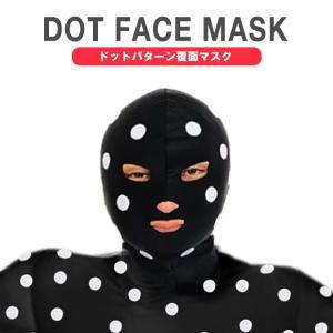 ドット柄 覆面マスク フェイスマスク 採寸スーツ 水玉 覆面 ハロウィン コスプレ マスクのみ 採寸スーツに シール付き 自作キット 2018 おすすめ|lfs