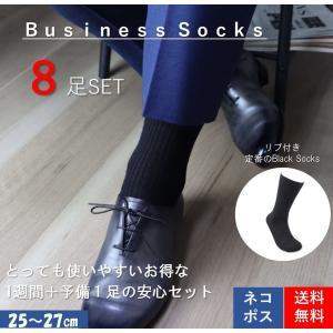 ビジネスソックス  ブラック  メンズ用  黒  靴下【8足セット】 リブ付 通勤  出張 即納 送...