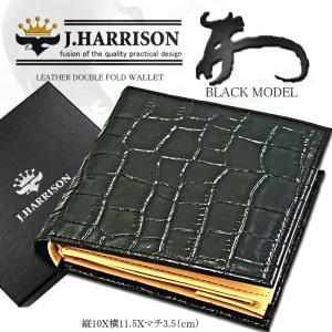 [ジョンハリソン] J.HARRISON クロコ型押し 二つ折り財布 JWT-008BK ブラック|lgcnet