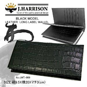 ジョンハリソン JOHN HARRISON クロコ型押し メンズ 長財布 JWT-009-BK ブラック|lgcnet