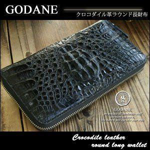 GODANE (ゴダン) 本クロコダイル革 ラウンドファスナー 長財布 SPCW8005cpBK
