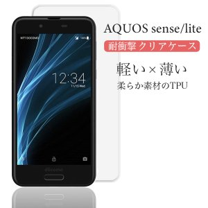 AQUOS sense ケース クリア AQUOS sense basic カバー 耐衝撃 TPU ...