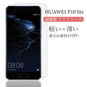 Huawei ファーウェイ P10lite クリアケース ソフト 高品質 TPU スマホ保護 耐衝撃...