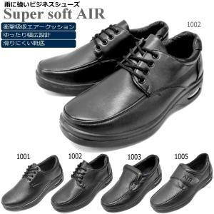 メンズ 雨に強い ビジネス シューズ Super soft AIR  [1001/1002/1003/1005]  ブラック 幅広 4E ビジネス ウォーキング シューズ|lib-ys