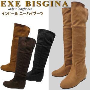 ブーツ ニーハイブーツ ロングブーツ インヒール EXE BISGINA SC-6401|lib-ys