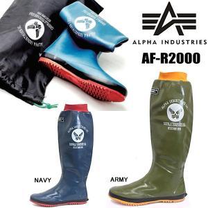 アルファ レインブーツ ALPHA INDUSTRIES AF-R2000 アルファインダストリーズ 折りたためる携帯レインブーツ メンズ 男性用|lib-ys