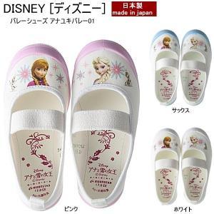上履き バレーシューズ アナと雪の女王 ディズニー アナユキバレー01 DISNEY ディズニー アナユキ 女の子|lib-ys