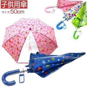 傘 キッズ ジュニア 子供用傘 前が良く見える一部透明の窓付き傘 可愛いプリント柄 33389 雨 かさ カサ|lib-ys