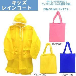 ランドセル対応レインコート 36434 レインコートと同色の収納バッグ付きです。ブルー/ピンク/イエロー 子供用 キッズ|lib-ys