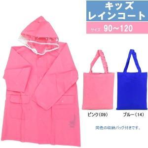 子供用 キッズレインコート 36435 レインコートと同色の収納バッグ付きです。ブルー/ピンク 子供用 キッズ90〜120|lib-ys