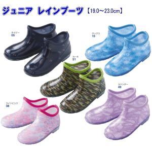 キッズ ジュニア レインブーツ J25618 レインシューズ 子供レイン 雨靴 長靴 ゴム長|lib-ys