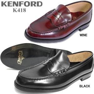 ビジネスシューズ ケンフォード KENFORD K418L 本革 ローファー メンズビジネスシューズ 革靴 紳士靴|lib-ys
