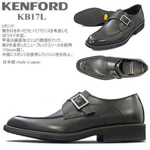 ビジネスシューズ ケンフォード KENFORD KB17L 本革 モンクストラップ メンズビジネスシューズ lib-ys