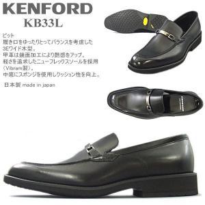 ビジネスシューズ ケンフォード KENFORD KB33L 本革 ビット メンズビジネスシューズ 革靴 紳士靴 lib-ys