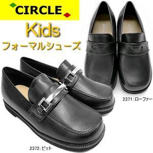 キッズ フォーマル 靴 KTU2371-2372|lib-ys