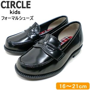 キッズ フォーマルシューズ CIRCLE サークル 20049 ローファー 子供靴 黒 男女兼用【QBQB-10vtnd】 ●|lib-ys