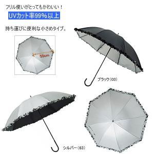 傘 日傘 フリル使いがかわいい 小さめタイプ 紫外線や雨をしっかりガード 33413 【QGQG-53nhd】●|lib-ys