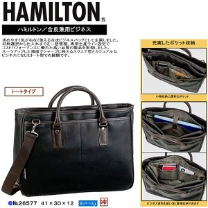 鞄 バッグ メンズバッグ ハミルトン HAMILTON [26577] ビジネスバッグ【PLPL-65rhtn】○ lib-ys