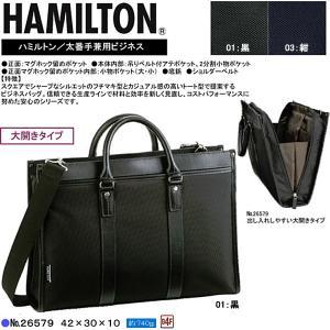 鞄 バッグ メンズバッグ ハミルトン HAMILTON [26579] ビジネスバッグ【PLPL-65rnnn】○ lib-ys