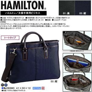 鞄 バッグ メンズバッグ ハミルトン HAMILTON [26580] ビジネスバッグ【PLPL-65rnnn】○ lib-ys
