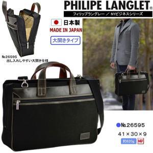 鞄 バッグ メンズ ビジネスバッグ 26595 日本製 made in japan 鞄【PLPL-65jtc】○ lib-ys