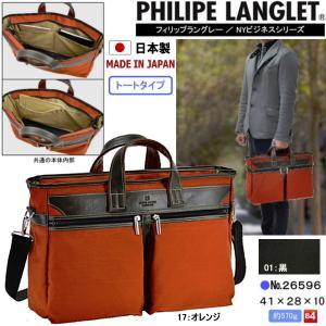 鞄 バッグ メンズ ビジネスバッグ 26596 日本製 PHILIPE LANGLET 鞄【PLPL-65jtc】○ lib-ys