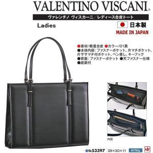鞄 レディース ビジネスバッグ 日本製 53397 [39×30×11] ヴァレンチノ ヴィスカーニ【PLPL-65rjrn】○ lib-ys