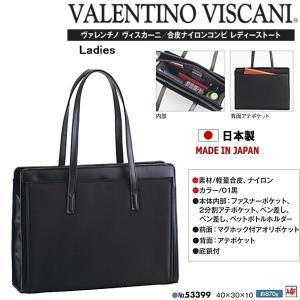 鞄 レディース ビジネスバッグ 日本製 53399 [40×30×10] ヴァレンチノ ヴィスカーニ【PLPL-65pcn】○ lib-ys