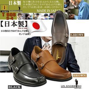 ビジネスシューズ ダブルモンク スワールトゥ 日本製 UN SNOBBISH アンスノビッシュ T608-3-4 メンズビジネスシューズ|lib-ys