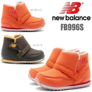 ニューバランス 996 ベビー キッズ ブーツ New Balance FB996S キッズ 靴 ブーツ ニューバランス 男の子 女の子 正規品【PKPK-14rb】○|lib-ys
