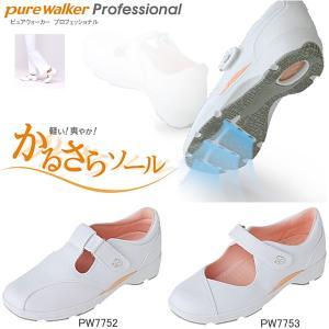 ナースシューズ ピュアウォーカー プロフェッショナル purewalker PW 7752/7753 lib-ys