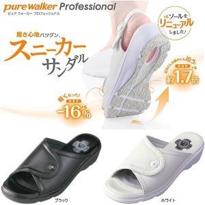 ナースサンダル ピュアウォーカー プロフェッショナル purewalker PW 8511 lib-ys