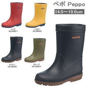 レインブーツ キッズ 長靴 Peppo ペポ 144 14〜19cm レインシューズ 雨靴 子供用 ...