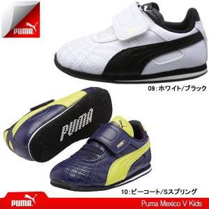 プーマ スニーカー ベビー キッズ PUMA プーマメキシコ V キッズ Puma Mexico V Kids 355272|lib-ys
