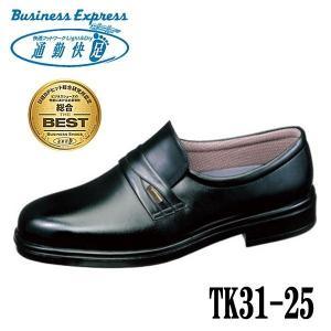 通勤快足 TK31-25 メンズビジネスシューズ ブラック 通勤靴 撥水 防水 ゴアテックス アサヒ ASAHI 日本製 4E○|lib-ys