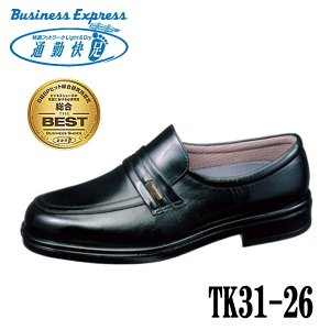 通勤快足 TK31-26  メンズビジネスシューズ ブラック 通勤靴 撥水 防水 ゴアテックス 日本製 4E○|lib-ys