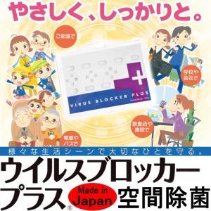 【日本製】 15530 ウイルスブロッカープラス (ストラップ無し) 空間除菌 ウイルスをしっかりブロック|lib-ys
