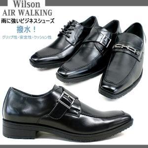 メンズ ビジネスシューズ Wilson Water-proof [181/182/183] 幅広 3E 雨に強い紳士靴 ビット レースアップ モンクストラップ|lib-ys