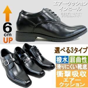 メンズ ビジネスシューズ 6cmヒールアップ AIR WALKING Wilson 51/52/53  3E 雨に強いビジネスシューズ 紳士靴 メンズ 軽量|lib-ys