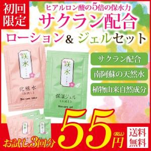 ヒアルロン酸 5倍 咲水 スキンケア ローション...の商品画像