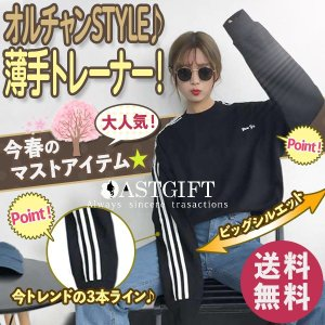 薄手トレーナー レディース トップス 韓国ファッション 3本ライン 黒 ブラック カジュアル オルチ...