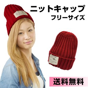 ニット帽 ニットキャップ 帽子 タグ付き メンズ レディース 男女兼用
